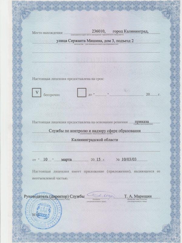 Лицензия БЮРО АЙТИ стр2