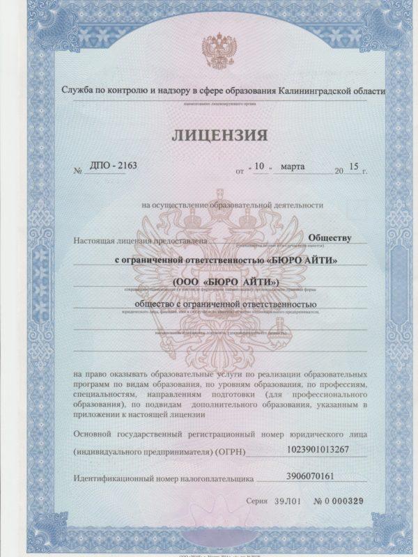 Лицензия БЮРО АЙТИ 2015 стр1