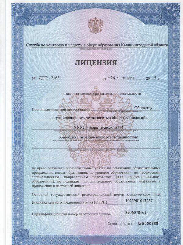 Лицензия УЦ 2015 1