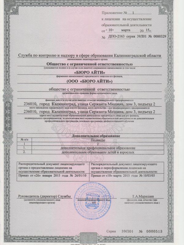 Приложение к Лицензии БЮРО АЙТИ