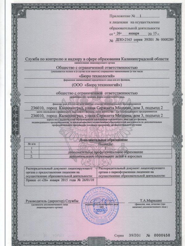 лицензия УЦ 2015 2