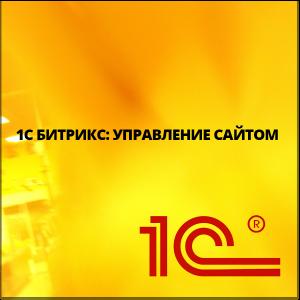 1С Битрикс: Управление сайтом