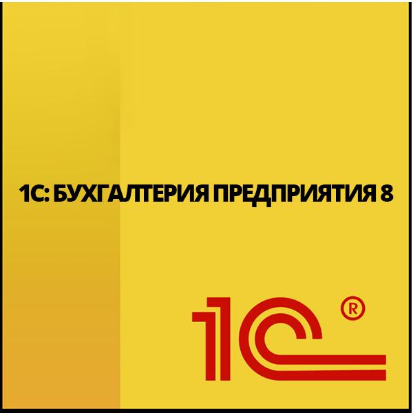 1С Бухгалтерия предприятия 8