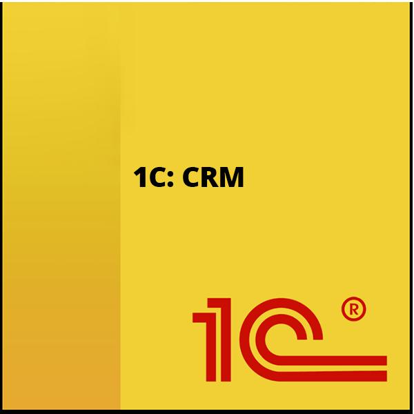 1С CRM