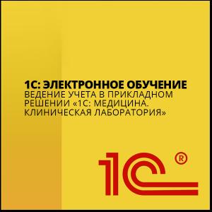s elektronnoe obuchenie klinicheskaya laboratoriya
