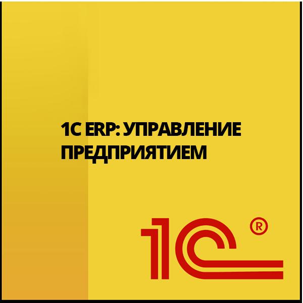 1С ERP Управление предприятием