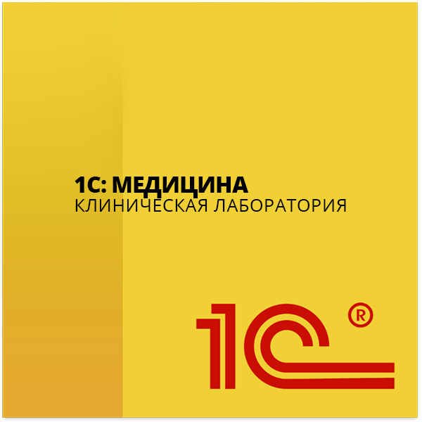 s medicina klinicheskaya laboratoriya