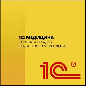 s medicina zarplata i kadry byudzhetnogo uchrezhdeniya