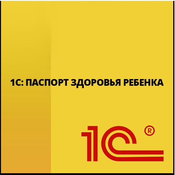 s pasport zdorovya rebenka