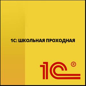 s shkolnaya prohodnaya