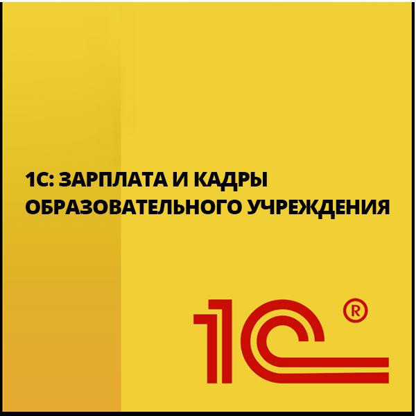s zarplata i kadry obrazovatelnogo uchrezhdeniya