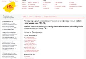 участие в 14 Международном конкурсе ВКР с использованием программных продуктов «1С»