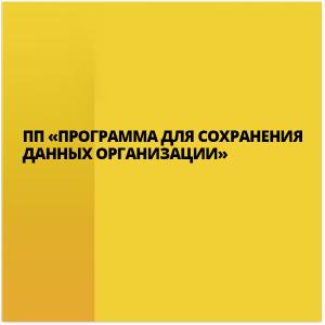 Programma dlya sohraneniya dannyh organizacii