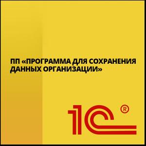ПП «Программа для сохранения данных организации»