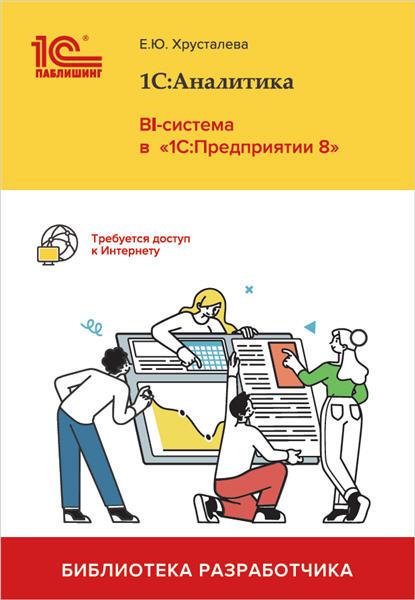 """Книга """"1С:Аналитика. BI-система в """"1С:Предприятии 8"""""""